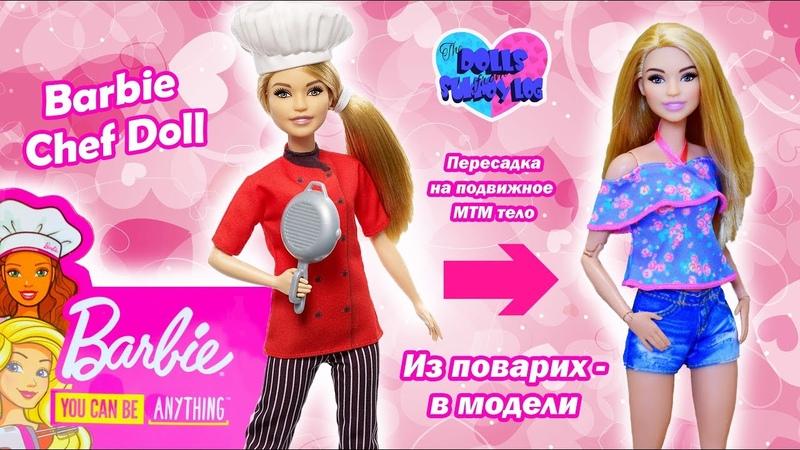 Обзор куклы Барби из серии «Кем быть»: шеф-повар (Barbie Chef Doll), пересадка на подвижное МТМ тело