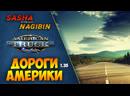 ATS 1.35 ● Ночной релакс ● Sasha Nagibin Stream