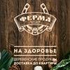 Деревенские продукты Северодвинск, Архангельск