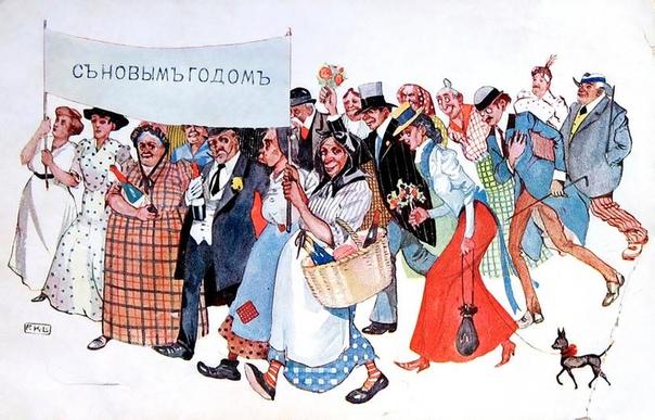 МОСКОВСКИЕ НОВОГОДНИЕ ГУЛЯНЬЯ СТОЛЕТНЕЙ ДАВНОСТИ. ПО МАТЕРИАЛАМ ПРЕССЫ ТЕХ ЛЕТ Гуляли в Москве весело. В светской хронике тех лет регулярно попадались заметки о том, в каких ресторанах