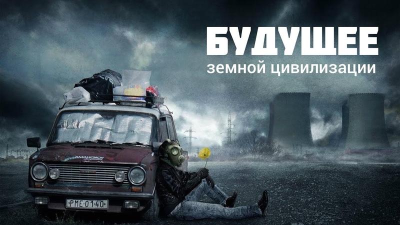 Сергей Салль - ближайшее будущее земной цивилизации