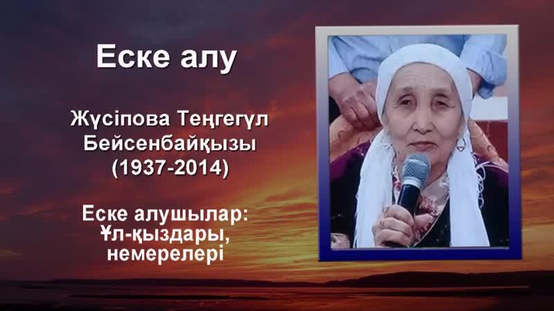 Еске алу Жүсіпова Теңгегүл Бейсенбайқызы