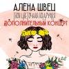 АЛЁНА ШВЕЦ | 02.12 – Минск