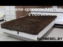 Кровать белая глянцевая Линате подъемная 140 160