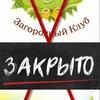 """Загородный клуб """"Лесная сказка"""""""