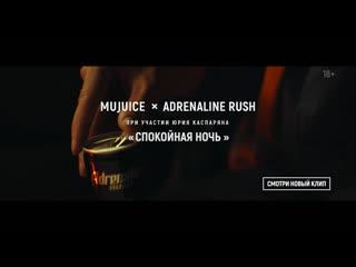 Mujuice x adrenaline rush при участии юрия каспаряна «спокойная ночь» (short teaser 1)