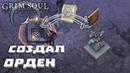 СОЗДАЛ СВОЙ ОРДЕН ПОИСКИ РЕЦЕПТА АЛЬТАРЯ 2 УРОВНЯ ➤ Grim Soul Dark Fantasy