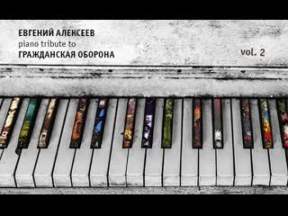 Вторая часть piano tribute to гражданская оборона / краудфандинг