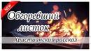 Обгоревший листок - христианский рассказ. Новинка 2019 МСЦ ЕХБ