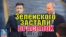 Зеленский растерялся от предложения Путина Новости Мира