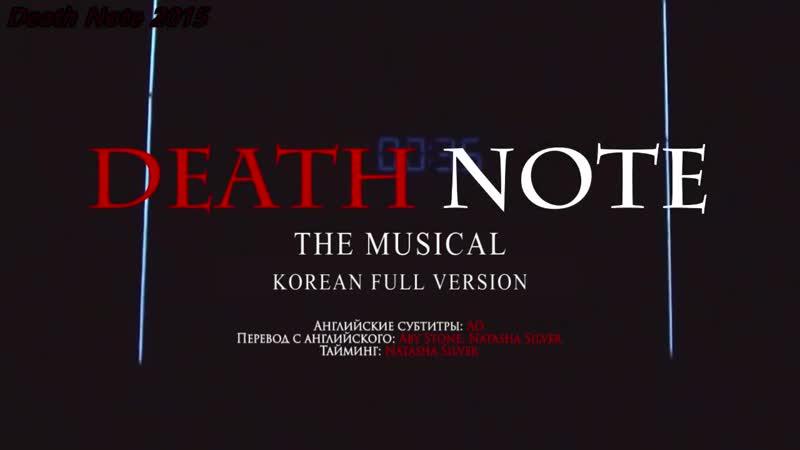 Корейская версия мюзикла Death Note - 1 акт (рус. саб)