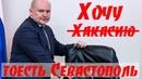 Развожаев, Севастополь - беда.