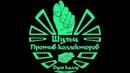 ФАСП vs Иванцов 3 разбушлатился