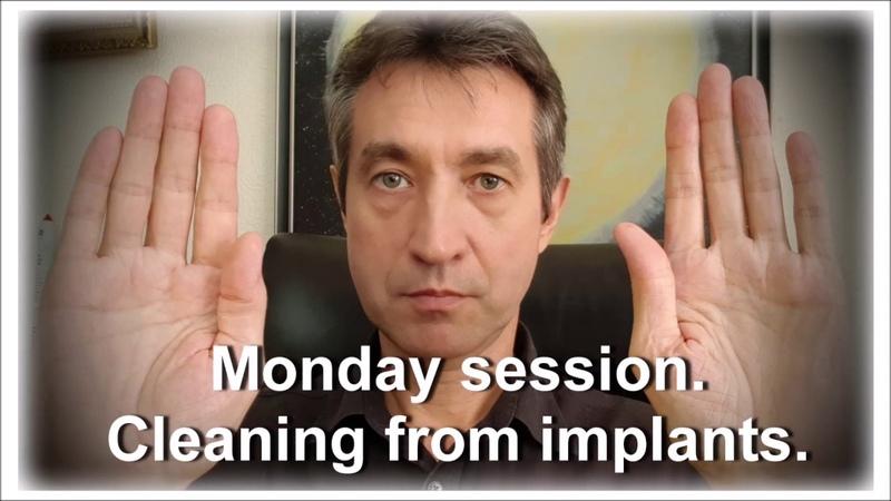 СЕАНС ПОНЕДЕЛЬНИКА. Очистка от Сущностей. MONDAY SESSION. Cleaning from implants. (10.06.19)
