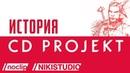 История CD Projekt от NoClip (РУССКАЯ ОЗВУЧКА)