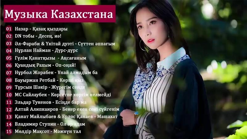 КАЗАХСКАЯ МУЗЫКА 2019 скачать музыку казакша бесплатно Казахские Песни Казакские 2019