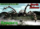 Годзилла и его враги - Кумонга Kumonga
