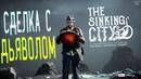 The Sinking City прохождение на русском, Сделка с Дьяволом, особняк Блэквудов, детектив-хоррор