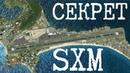 Секрет SXM   Остров Сент Мартен