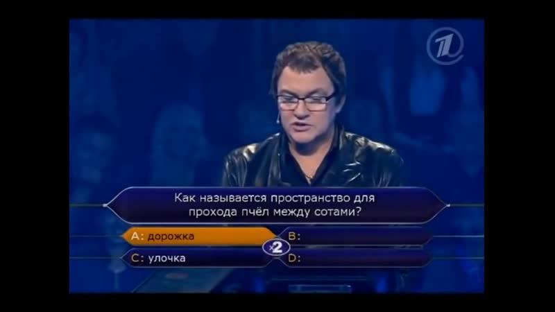Молодой участник испортил пачку с деньгами. Прикол на телеигре «Кто хочет стать миллионером» (19.11.2011)