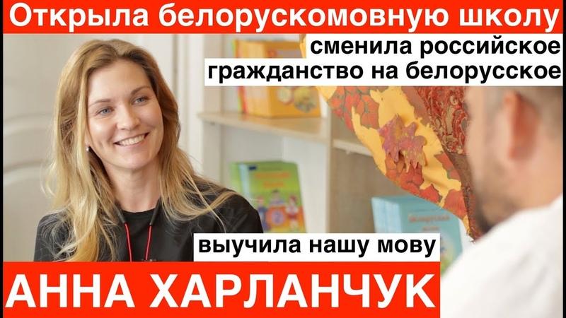 Россиянка стала белоруской выучила мову и открыла белорускомовную школу