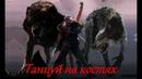 Тони Раут Танцуй на костях