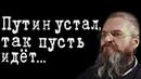 Путин устал, так пусть идёт КириллМямлин