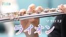 【フルート】ライオン/マクロスF【演奏してみた】FLUTE
