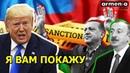 США запихивает Турцию и Азербайджан обратно в бутылку ресурс противодействия Анкары ограничен