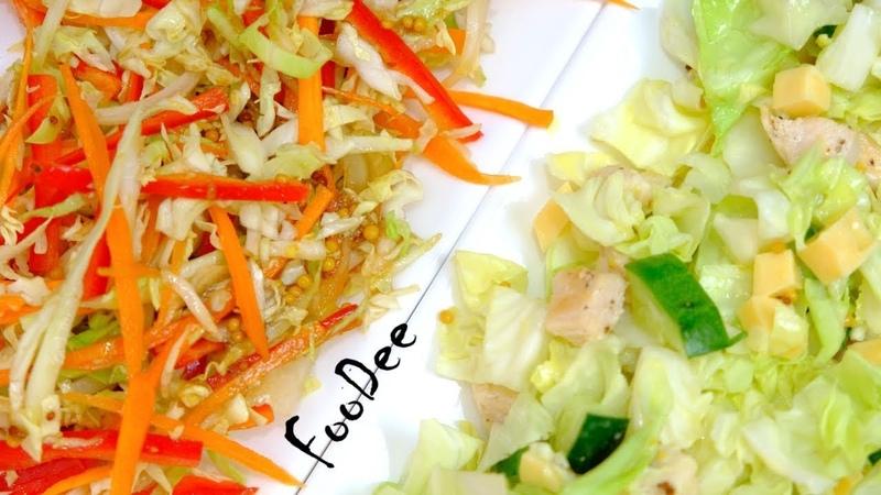 2 НОВЫХ салата из КАПУСТЫ Очень вкусные ЗАПРАВКИ / Рецепты салатов из капусты Cabbage salads