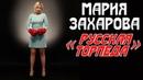 Мария Захарова первая в истории дипломатии женщина на посту официального представителя МИД РФ
