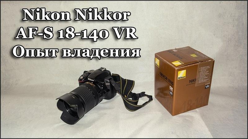 Обзор Nikon DX VR AF S Nikkor 18 140mm 13 5 5 6G ED SWM IF Aspherical Опыт владения
