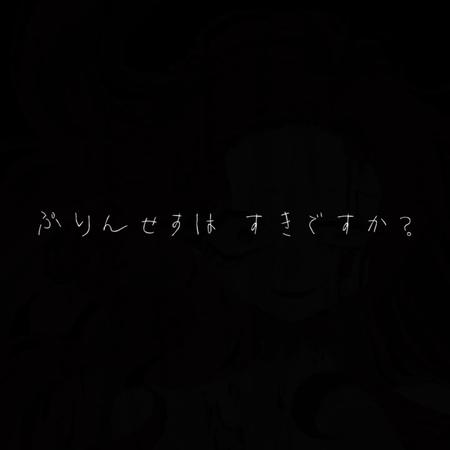 """3歳児 on Instagram """"プリンセス illustration illustgram art drawing japan anime animegirls anineloli animekawaii animesketch絵 イラスト ibispaint..."""