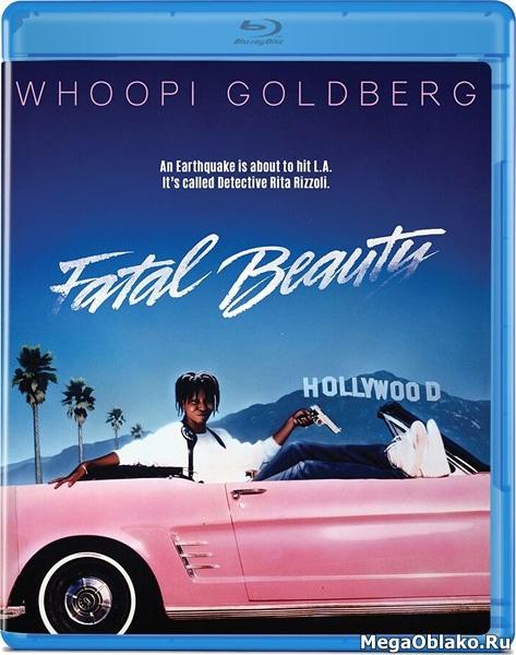 Смертельная красотка / Роковая красота / Fatal Beauty (1987/BDRip/HDRip)