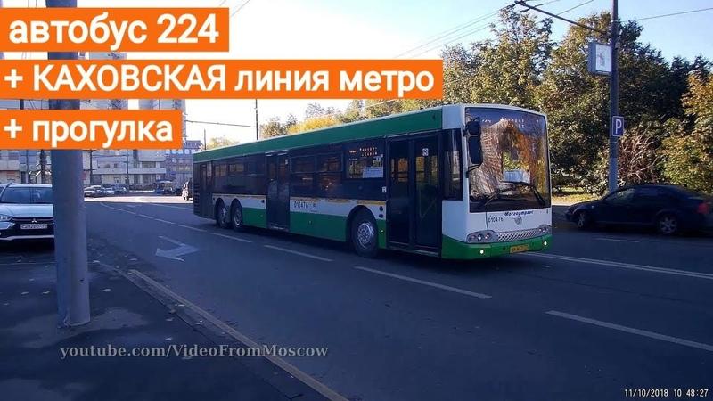 Автобус 224, Каховская линия метро и небольшая прогулка 11 октября 2018