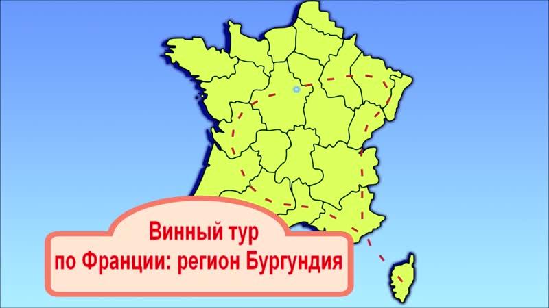 Le tour de France des vins - La Bourgogne