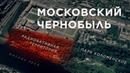 Московский Чернобыль Юго Восточная хорда на ядерном могильнике