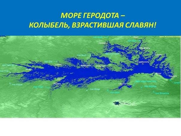 УЧЁНЫЕ ПОДТВЕРДИЛИ, ЧТО БЕЛОРУССОЕ ПОЛЕСЬЕ ЯВЛЯЕТСЯ КОЛЫБЕЛЬЮ СЛАВЯН Славяне остаются едва ли не последним суперэтносом Европы, происхождение которого остается во многом неизвестным. Белорусские