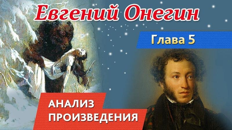 А. С. Пушкин «Евгений Онегин» Глава 5. Анализ произведения.