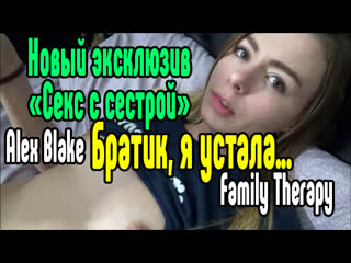 Family therapy alex blake нежный секс [трах, all sex, porn, big tits, milf, инцест, порно blowjob brazzers секс анальное]