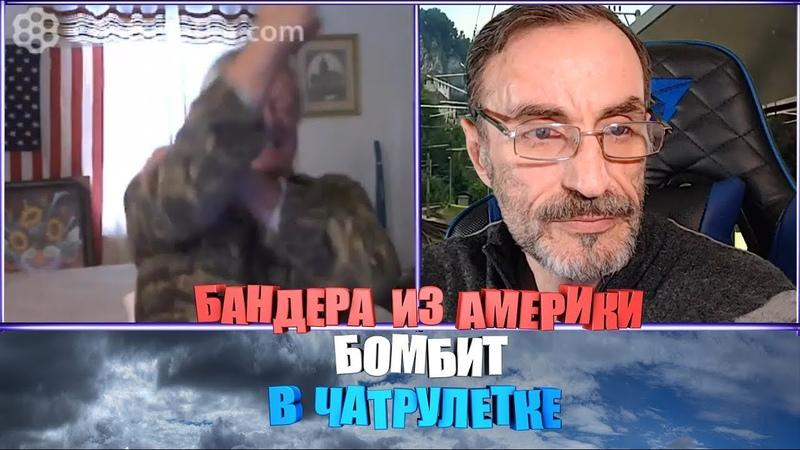 ДЕД БАНДЕРА ИЗ США БОМБИТ ЧАТ РУЛЕТКА