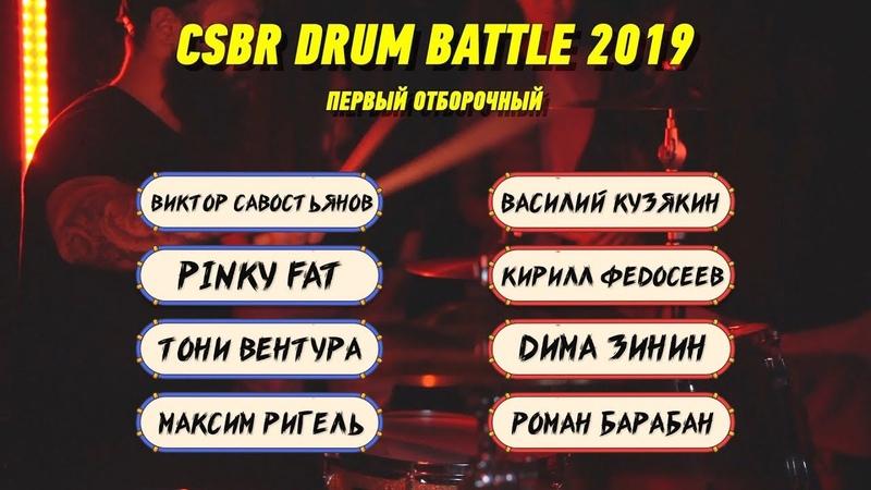 CSBR Drum Battle 2019 первый отборочный