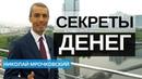 Секреты денег о которых не принято говорить фильм Николая Мрочковского