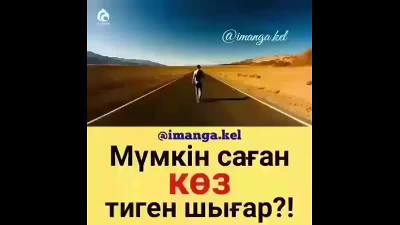 Көз тию