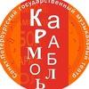"Музыкальный театр ""Карамболь"""