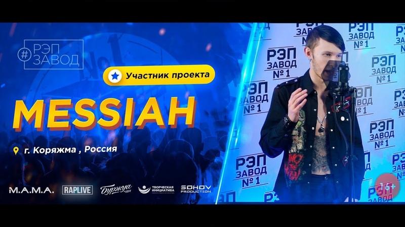 РЭП ЗАВОД [LIVE] MESSIAH (709-й выпуск / 4-й сезон) 21 год. Город: Коряжма, Россия.