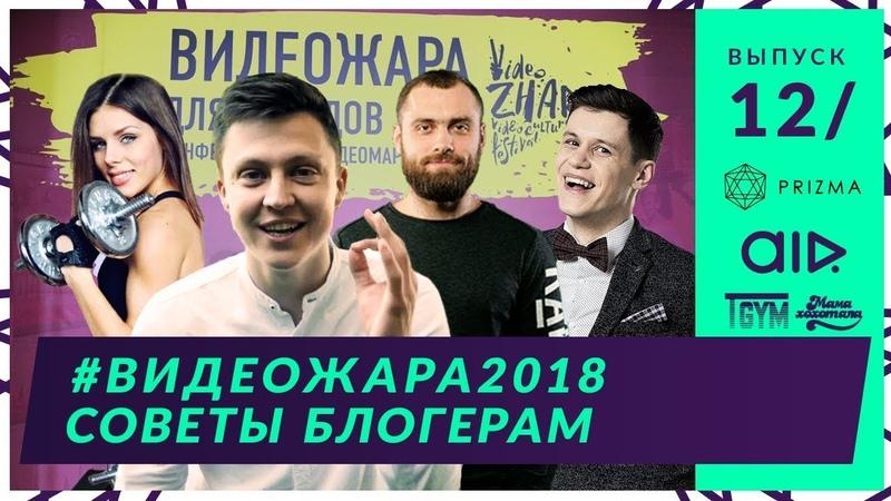 ВидеоЖара 2018 Как зарабатывать на Youtube Советы блоггерам