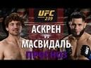 ДОЛГОЖДАННЫЙ БОЙ НА UFC 239 БЕН АСКРЕН vs ХОРХЕ МАСВИДАЛЬ ЖЕСТКИЙ УДАРНИК vs НЕПОБЕЖДЕННЫЙ БОРЕЦ