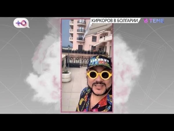 Филипп Киркоров показал свой дом в Болгарии | ВТЕМЕ