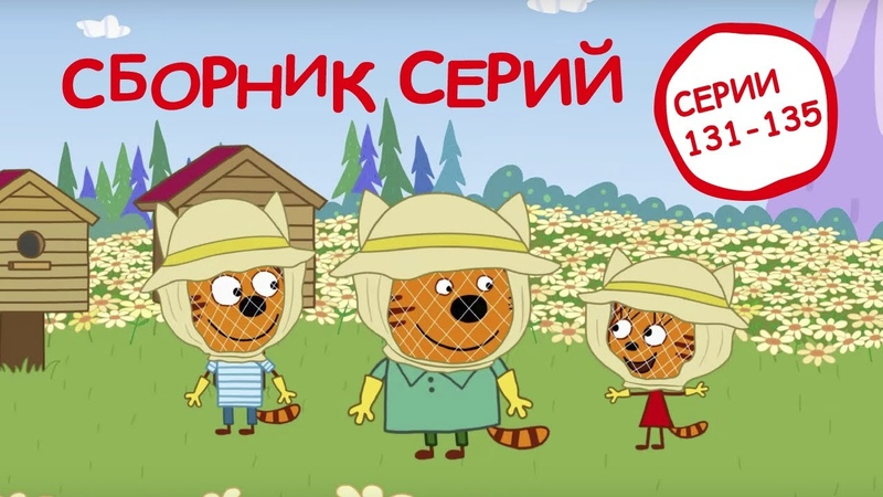 Три Кота Сборник серий 131 135 Мультфильмы для детей